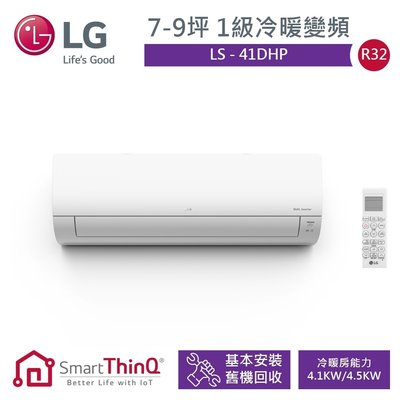 LG樂金5-7坪1級雙迴轉變頻一對一冷暖冷氣 LS-41DHP 另有LS-52DHP LS-63DHP LS-71DHP