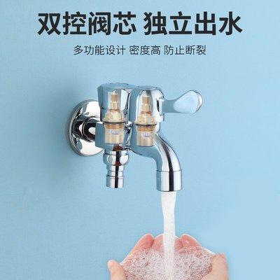 首選陽臺雙用延長洗衣機水龍頭加長延伸兩用分流一進二出接頭多用接口茵茵