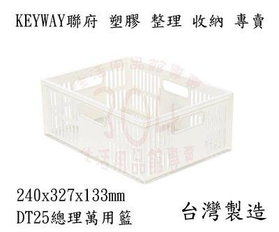 【304】(滿額享免運 不含偏遠  山區)KEYWAY 聯府 總理萬用籃 DT25 收納籃 玩具箱 整理盒 製
