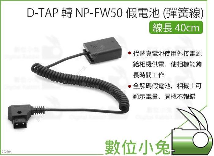 數位小兔【D-TAP 轉 NP-FW50 假電池 彈簧線】供電線 外接電源 QQ線 捲捲線 FW50 A7R2 A7S2