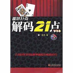 簡體書O城堡【趣味撲克:解碼21點】 9787513603713 中國經濟出版社 作者:吳齊 著