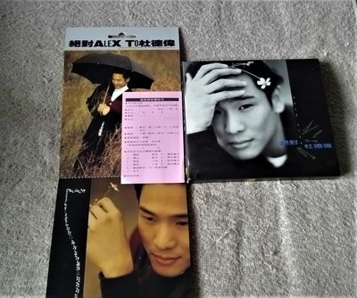 男歌手:杜德偉[絕對]1994滾石精裝版+限量寫真年曆+回卡.無IFPI.愛你愛的不尋常+絕不後悔+心未變過