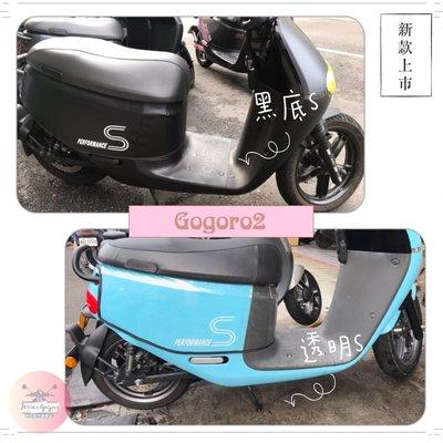 ➽新色上市 Gogoro2 系列 都適用 S字樣 《 黑底 透明 防刮套 》 保護愛車 防塵套