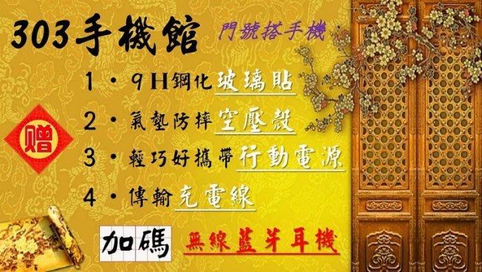 303手機館SONY Xperia XZ3搭中華遠傳台哥大台灣之星$0元再送行動電源玻貼空壓方案請洽門市