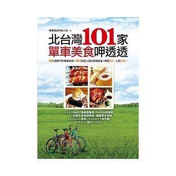 【滿500免運】《北台灣101家單車美食呷透透》:到烏來嚐山產、去坪林品茶香、八里飲咖啡,還是到關渡嗑海鮮、深坑吃豆腐…