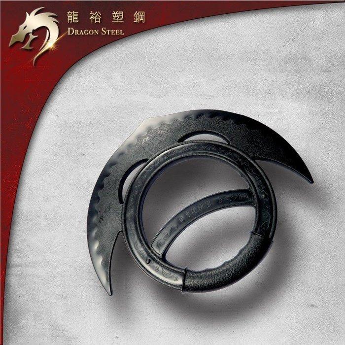 【龍裕塑鋼dragon steel】日月乾坤圈 台灣製造/兵器道具/真三國無雙/cosplay/勝cold steel