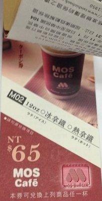 摩斯漢堡咖啡兌換券  1 組8 張     原價520元   特價中((存貨詳問與答))