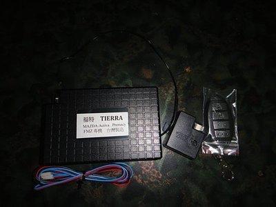 (柚子車舖) 福特TIERRA MAZDA PREMACY 323 專用防盜器-可到府安裝 專用機 d