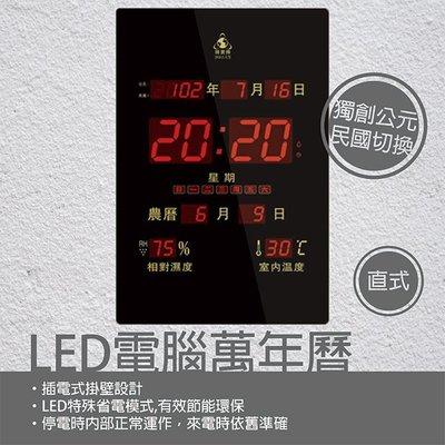 【臺灣製造】鋒寶 LED 電腦萬年曆 電子日曆 鬧鐘 電子鐘 FB-3958 直式