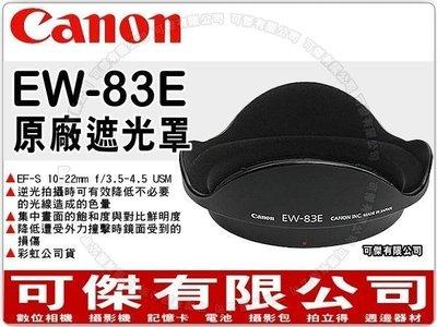 Canon EW-83E 原廠遮光罩 可反扣 卡口式 遮光罩 EF-S 10-22mm EF 17-40mm 16-35mm 專用