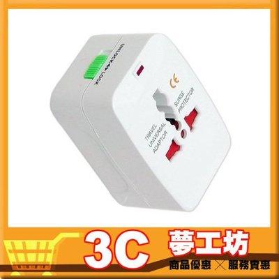 【3C夢工坊】萬國電源轉接頭 萬用 萬...