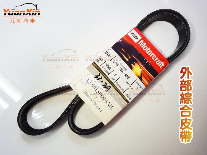 冷氣皮帶+綜合皮帶 2011年 馬自達 MAZDA 3 馬3 2.0 原廠 公司貨 全新 可詢問【元新汽車】