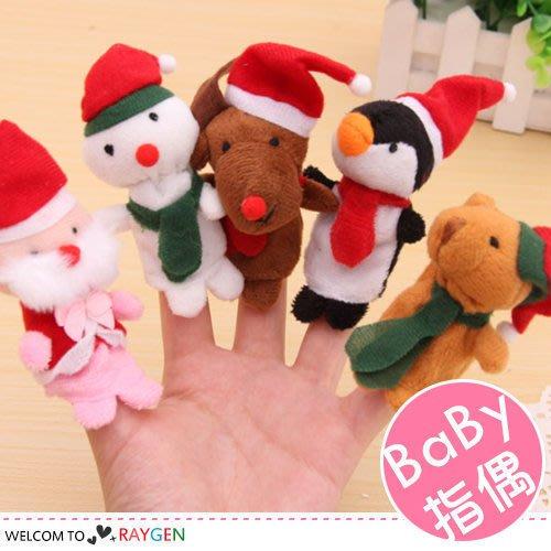 八號倉庫  玩具 聖誕老人雪人動物指偶玩具 手指偶說故事 5入組【2Y052E161】