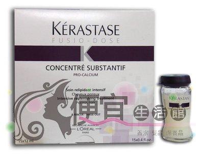 便宜生活館【深層護髮】卡詩 KERASTASE 新齡享髮系列-緊緻精華+緊緻精油