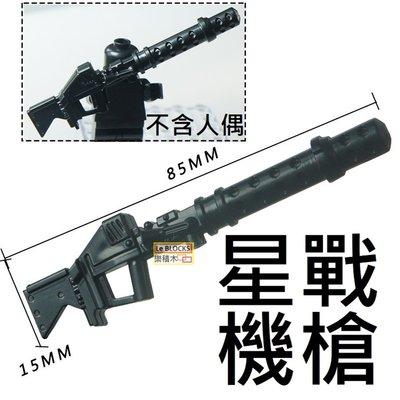樂積木【當日出貨】第三方 星戰機槍 長8.5公分 袋裝 非樂高LEGO相容 星際大戰 曼達洛人 影集 電影 複製人