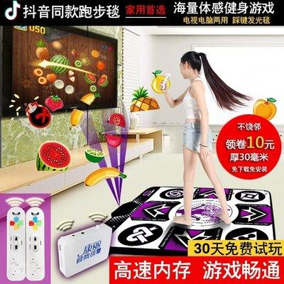 【全館免運】康麗跳舞毯單人電腦電視兩接口跑步游戲跳舞機家用3d體感手舞足蹈