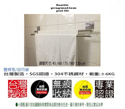 浴巾架 75CM 雙桿 毛巾架 台灣製造 收納 SGS認證 超黏膠片 304不銹鋼材 無痕 雨都無痕掛勾