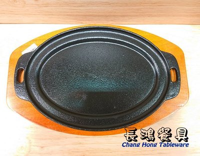 *~長鴻餐具~*雙耳腰子鐵盤/木板 (促銷價) 236C00692  現貨+預購