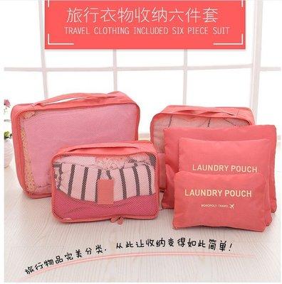 旅行收納多功能6件套組 旅遊戶外收納包...
