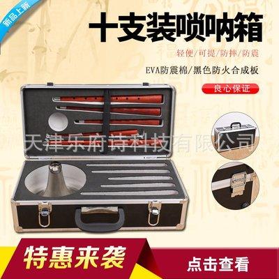 【民族乐器】民族嗩吶樂器10支裝箱子盒子鋁合金包邊嗩吶樂器箱箱子嗩吶包 H2842D