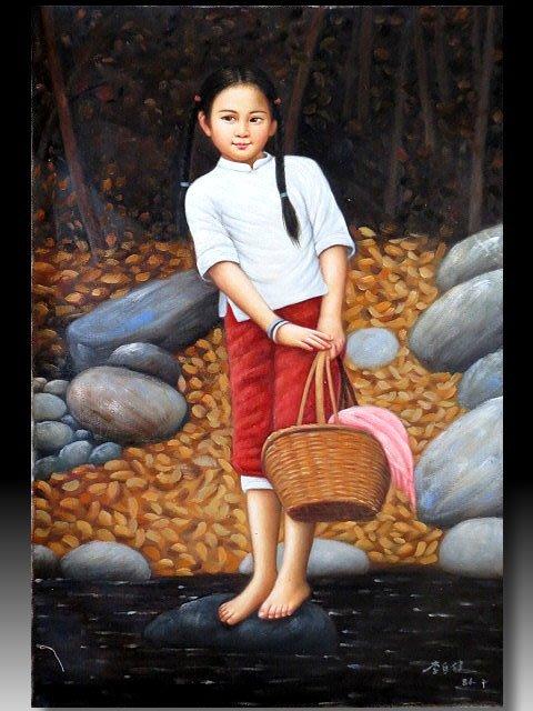 【 金王記拍寶網 】U1359  中國近代油畫名家 李自健款 手繪油畫一張 溪邊少女~ 罕見稀少 藝術無價~
