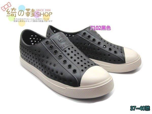 ☆綺的鞋鋪子☆ 【COQUI】 酷趣洞洞鞋7102.女鞋 一體成形超透氣防水洞洞鞋下雨天可當雨鞋穿.