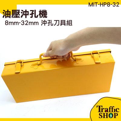 手動油壓沖孔機 油壓 液壓沖孔機 MIT-HP8-32  電動油壓沖孔機 鋼板鑽孔機 打孔機