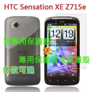送 保護殼或保護套 手機殼 螢幕保護膜 4H 耐括高透亮 HTC Sensation XE