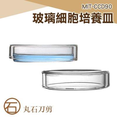 MIT-CCD90 玻璃細胞培養皿 9...