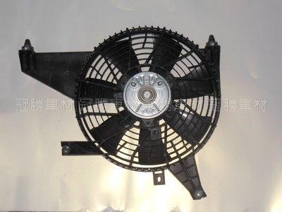 冠勝車材 三菱 SAVRIN 2.4 冷氣風扇