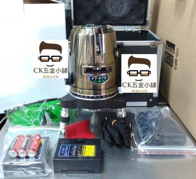 [CK五金小舖] FT-67G 超激 綠光 雷射水平儀 4V1H1D ( 4垂直1水平 ) FT67G