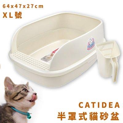 【寵物樂園】CATIDEA 半罩式貓砂盆 XL號 附貓砂鏟一支 適合多隻成貓 貓廁所 貓用品 落砂凸球 寵物用品
