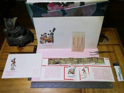銘馨易拍重生網109PT24 民國62年漢宮春曉圖古畫(下輯) 郵票、大小首日封、貼票卡、郵套 如圖