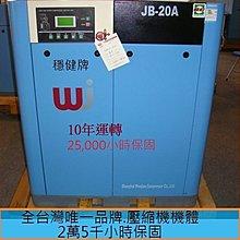 穩健牌  JB - 20A 20HP螺旋式空壓機 3相 220V 8kg(業界保固最久 10年)
