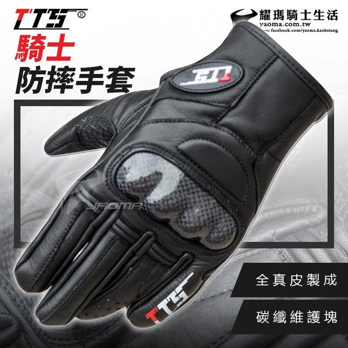 TTS 防摔手套 真皮 牛皮 全皮手套 可觸控螢幕 碳纖維護塊 防風 機車手套 耐磨 止滑 耀瑪騎士機車安全帽部品