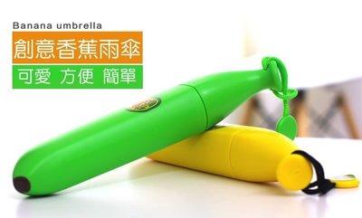 --庫米--BANANA UMBRELLA 創意香蕉雨傘 可愛折疊兒童雨傘 遮洋傘