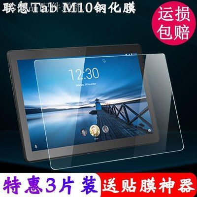 G S ☫聯想Tab M10鋼化膜TB-X605F平板L電腦X505F保護M/FC/N/LC貼膜皮套
