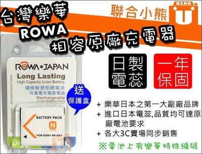 【聯合小熊】ROWA SONY DSC-KW11 TX30 W320 QX10 QX100 NP-BN1 電池 相容原廠