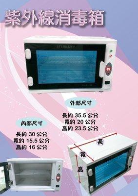 *米蘿美甲水晶凝膠指甲彩繪材料批發--*紫外線消毒工具箱*
