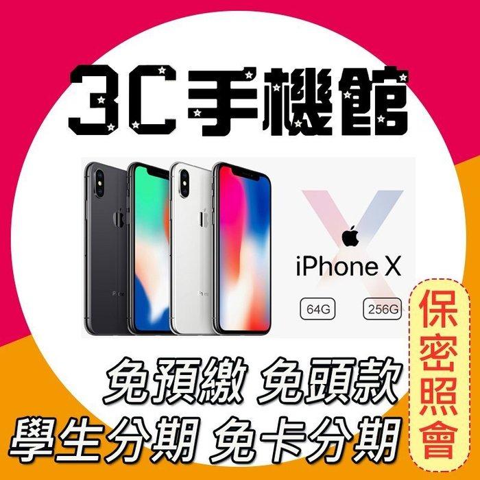 【3C手機館】IPHONE X 256G 64G IPHONE 8 7 plus_免卡分期_12期期付款3349元