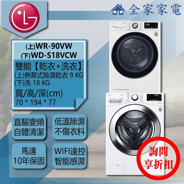 【問享折扣】LG 乾衣機 WR-90VW + WD-S18VCW【全家家電】請私訊詢問配送地區之運費