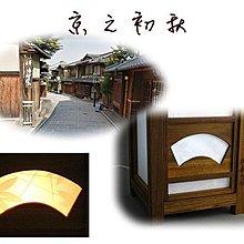 傳統日式燈 和室燈 京之初秋