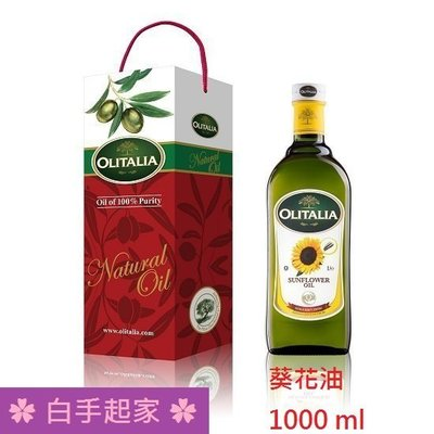 ✿白手起家✿【附發票】奧利塔葵花油 1000ml Olitalia 另有橄欖油/葡萄籽油/玄米油/葵花油