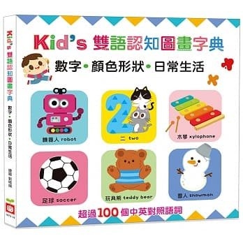 【小幫手2館】幼福  Kid's雙語認知圖畫字典:數字‧顏色形狀‧日常生活
