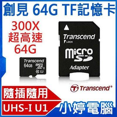 【小婷電腦*記憶卡】全新 創見 記憶卡 64G UHS-I  MicroSDXC 300X C10 UHS-I 含稅 手機 記憶卡 新北市
