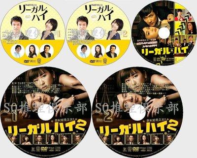 律政劇DVD:Legal High 1-2+SP/勝利即是正義1-2+特別篇1-2 6碟DVD