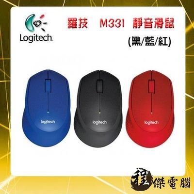 『高雄程傑電腦』羅技 Logitech M331 SilentPlus 靜音滑鼠 現貨 藍色黑色 限量促銷【實體店面】