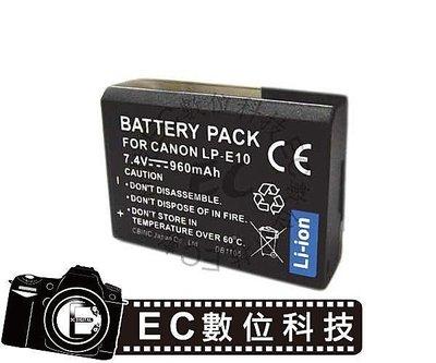 【EC數位】Canon 數位相機 EOS 1300 Kiss X50 專用 LP-E10 LPE10 高容量超強防爆電池