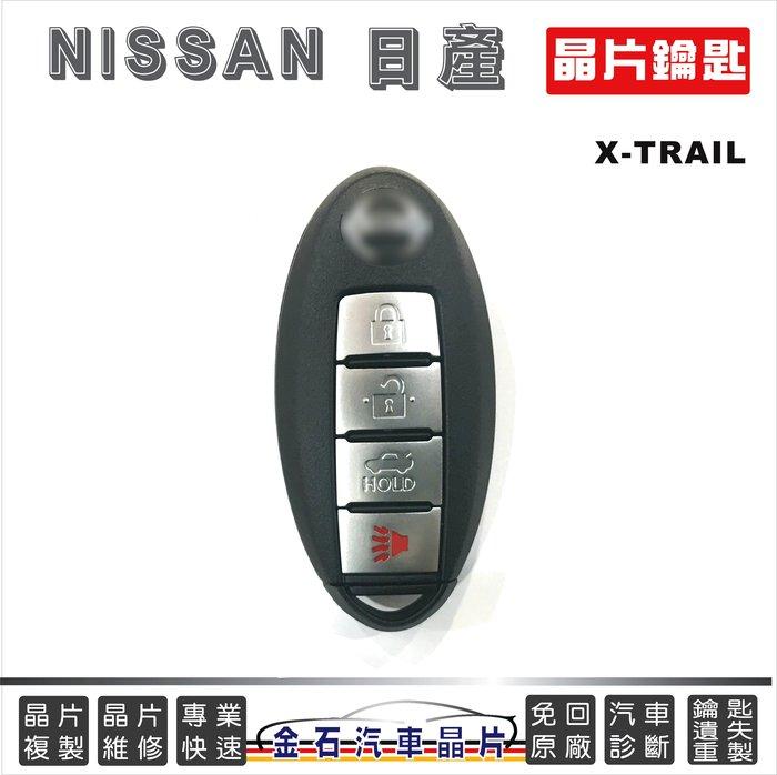 NISSAN 日產 X-TRAIL 感應鑰匙拷貝 智慧型鑰匙 汽車鎖匙 不用回原廠