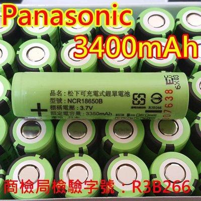 日本進口 Panasonic 松下(國際牌) NCR18650鋰電池3400mAh  風扇電池 手電筒電池 嬰兒車風扇